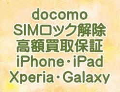 ドコモSIMロック解除docomo端末を売るなら 福岡ドコモ携帯買取ドットコム、iPhone・iPad・Xperia・Galaxy